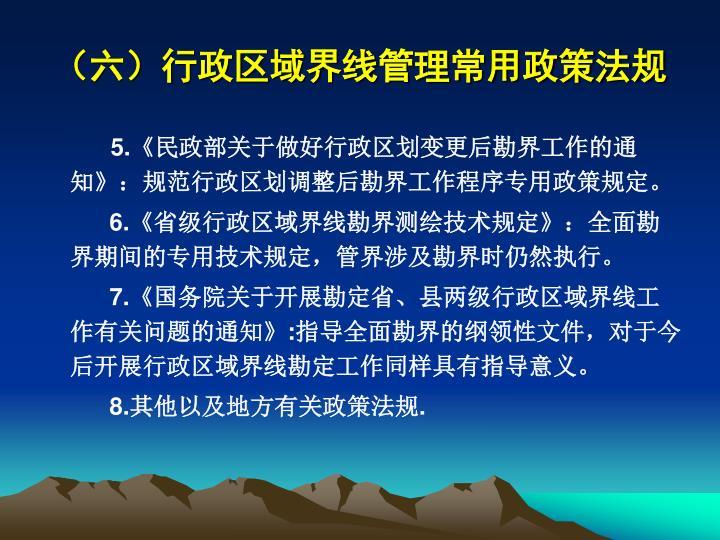 (六)行政区域界线管理常用政策法规