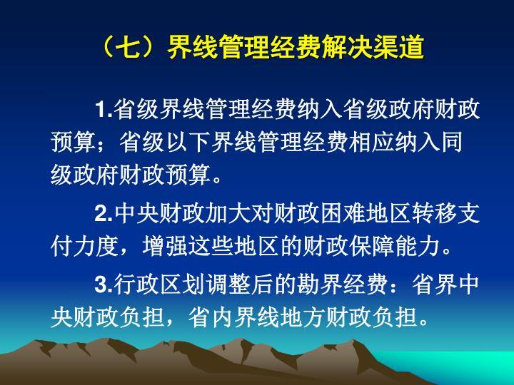 (七)界线管理经费解决渠道