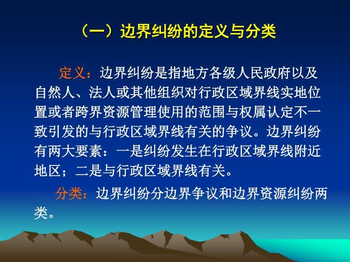 (一)边界纠纷的定义与分类