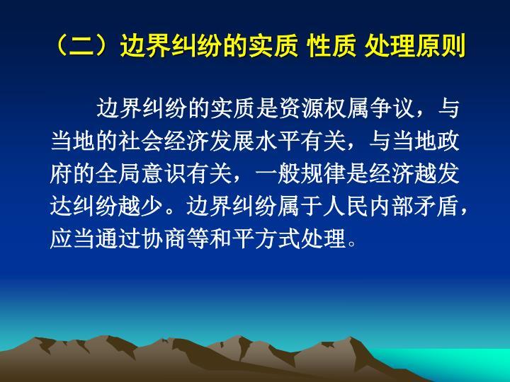 (二)边界纠纷的实质 性质 处理原则