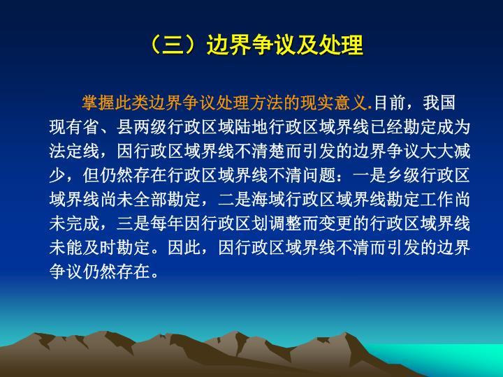 (三)边界争议及处理