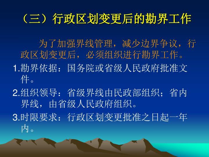 (三)行政区划变更后的勘界工作