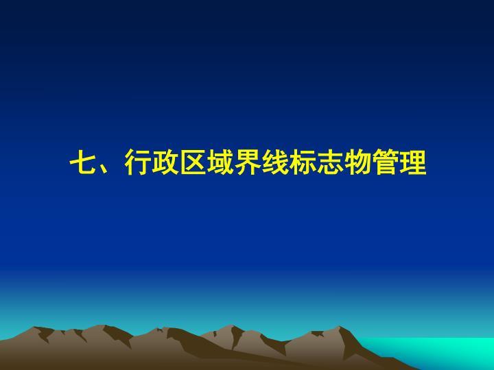 七、行政区域界线标志物管理