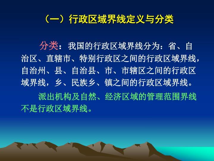 (一)行政区域界线定义与分类
