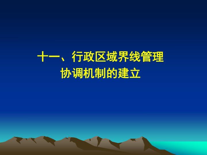 十一、行政区域界线管理