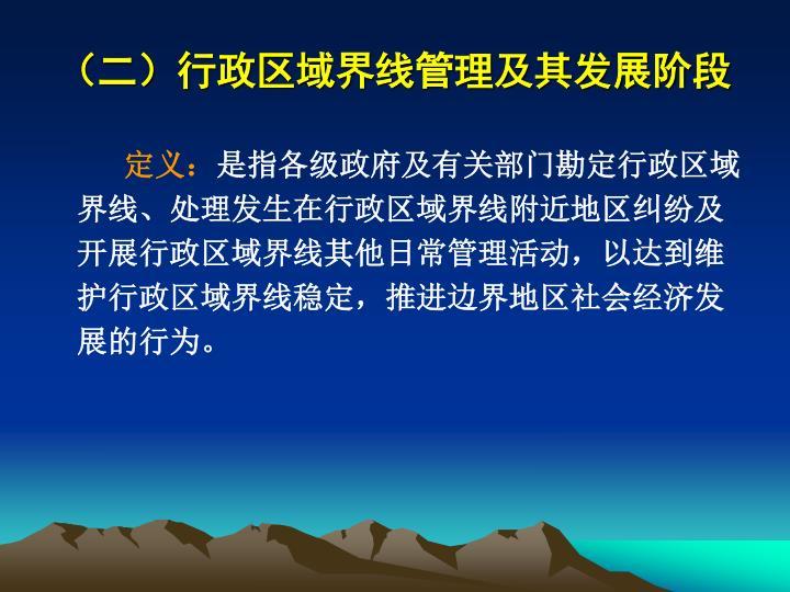 (二)行政区域界线管理及其发展阶段