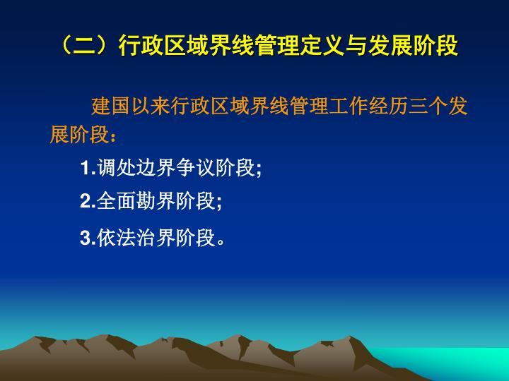 (二)行政区域界线管理定义与发展阶段