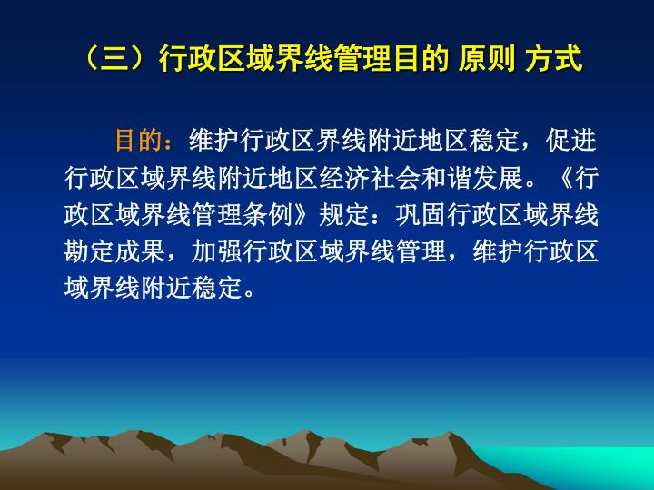 (三)行政区域界线管理目的 原则 方式