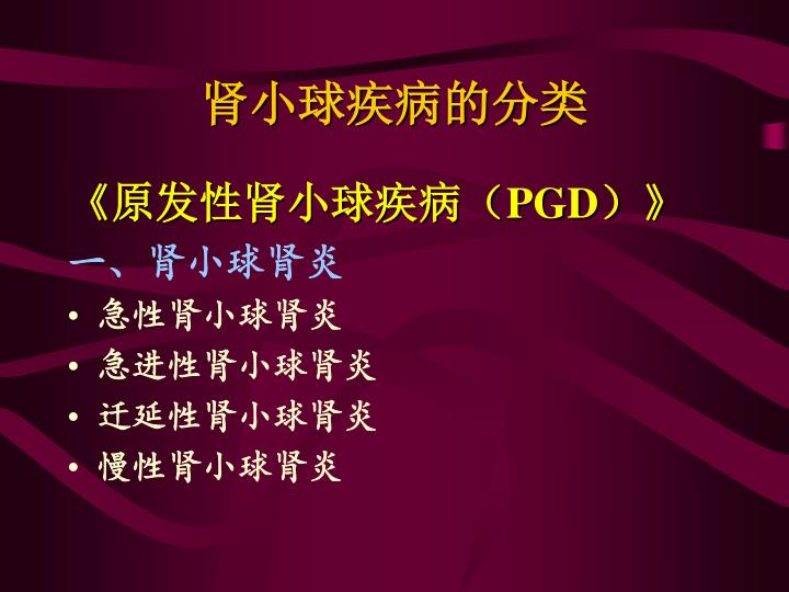 肾小球疾病的分类