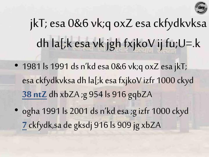 jkT; esa 0&6 vk;q oxZ esa ckfydkvksa dh la[;k esa vk jgh fxjkoV ij fu;U=.k