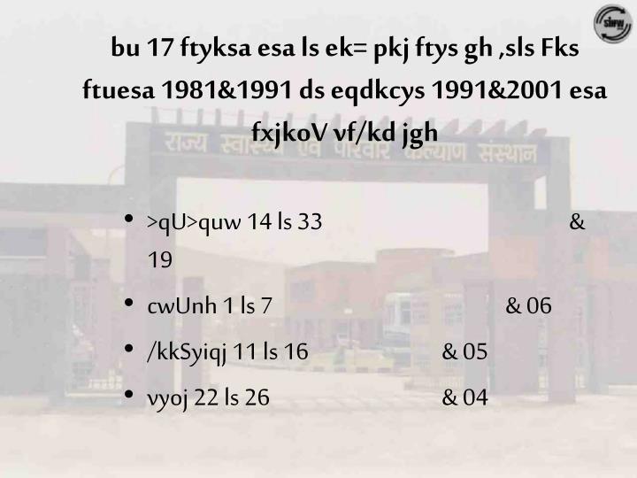 bu 17 ftyksa esa ls ek= pkj ftys gh ,sls Fks ftuesa 1981&1991 ds eqdkcys 1991&2001 esa fxjkoV vf/kd jgh