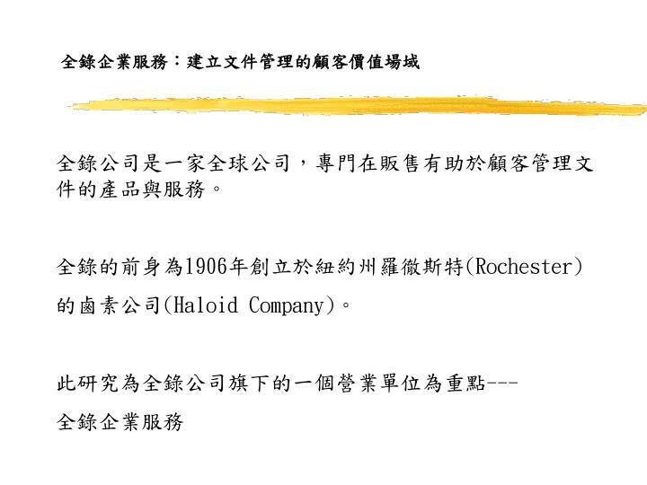 全錄企業服務:建立文件管理的顧客價值場域