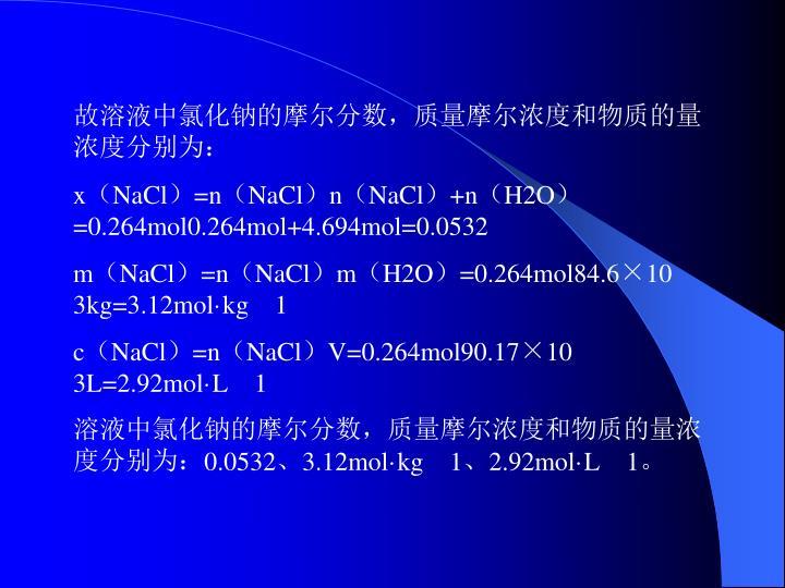 故溶液中氯化钠的摩尔分数,质量摩尔浓度和物质的量浓度分别为: