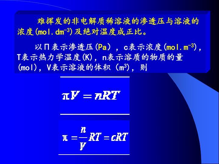 难挥发的非电解质稀溶液的渗透压与溶液的浓度