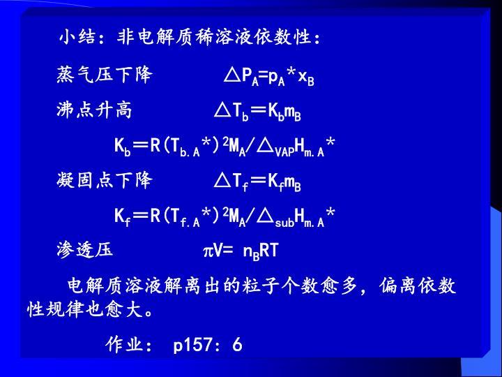 小结:非电解质稀溶液依数性: