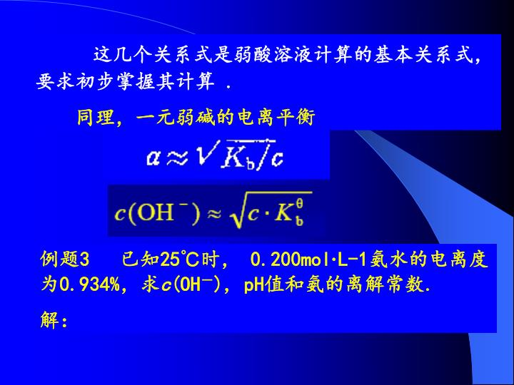 这几个关系式是弱酸溶液计算的基本关系式,要求初步掌握其计算