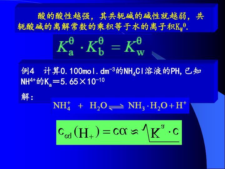 酸的酸性越强,其共轭碱的碱性就越弱,共轭酸碱的离解常数的乘积等于水的离子积