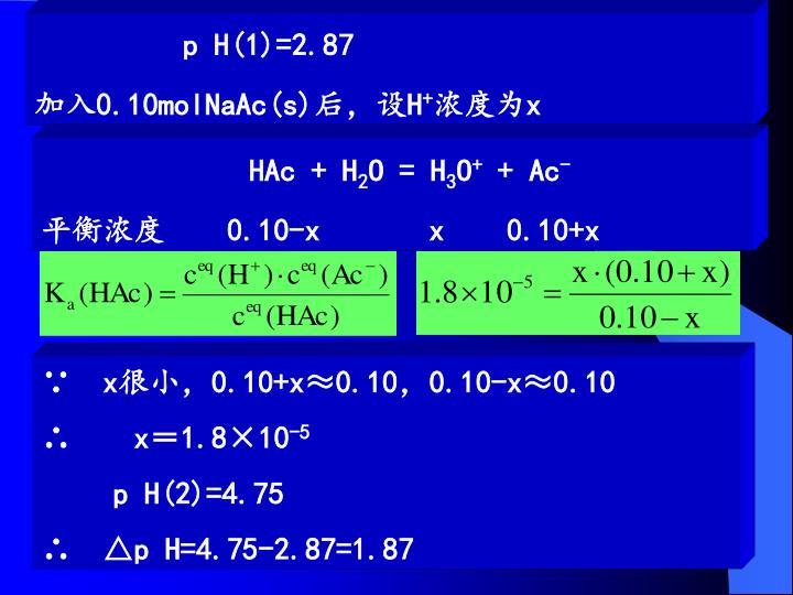 p H(1)=2.87