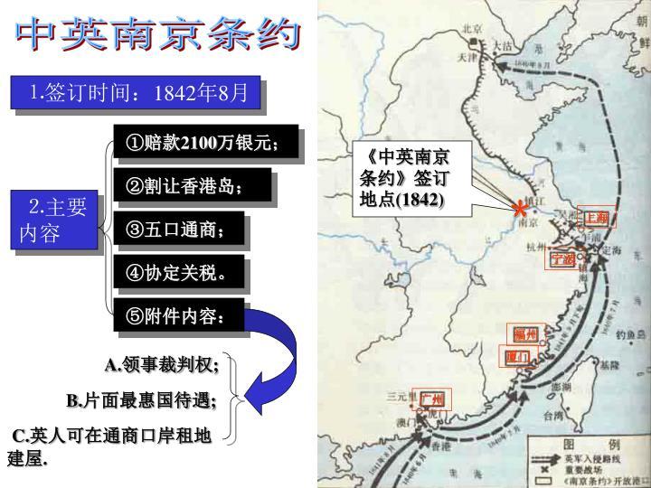 中英南京条约