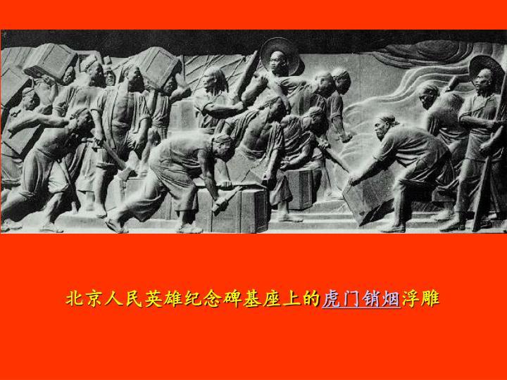 北京人民英雄纪念碑基座上的