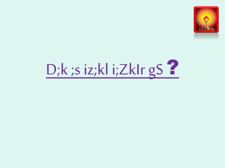 D;k ;s iz;kl i;ZkIr gS