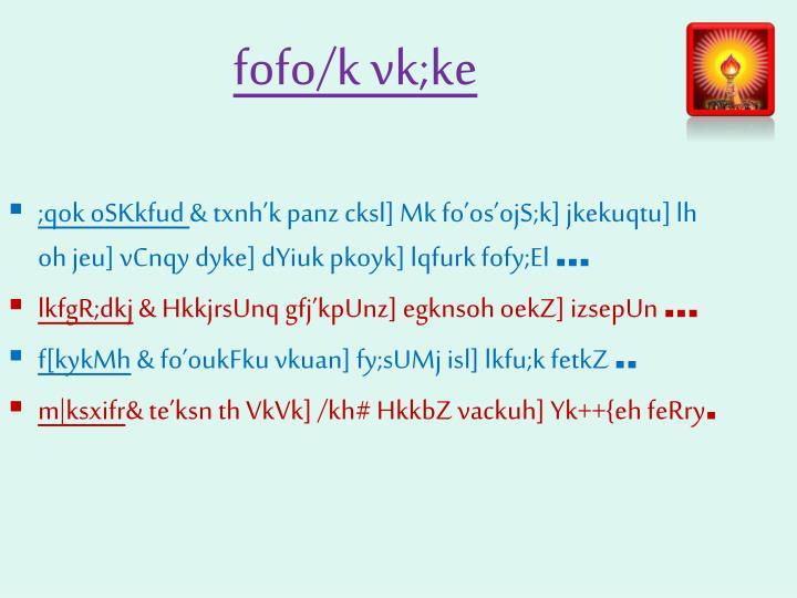 fofo/k vk;ke