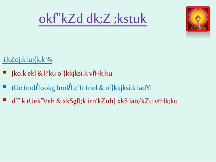 """okf""""kZd dk;Z ;kstuk"""