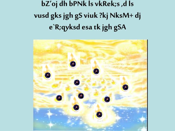 bZ'oj dh bPNk ls vkRek;s ,d ls