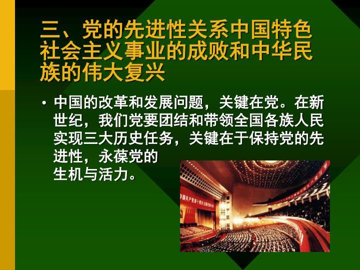 三、党的先进性关系中国特色社会主义事业的成败和中华民族的伟大复兴