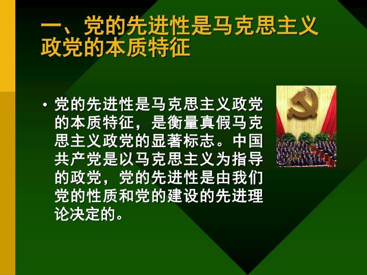 一、党的先进性是马克思主义政党的本质特征