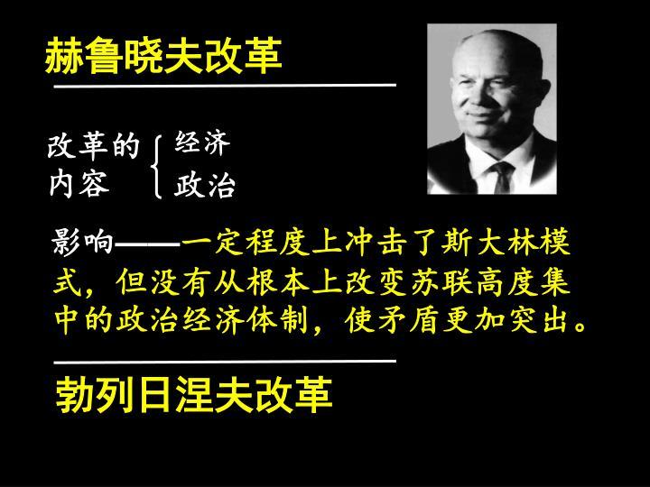 赫鲁晓夫改革