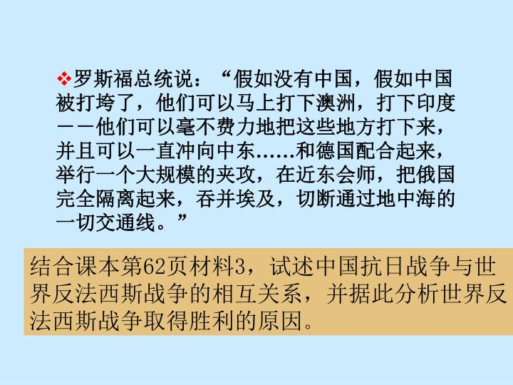 """罗斯福总统说:""""假如没有中国,假如中国"""