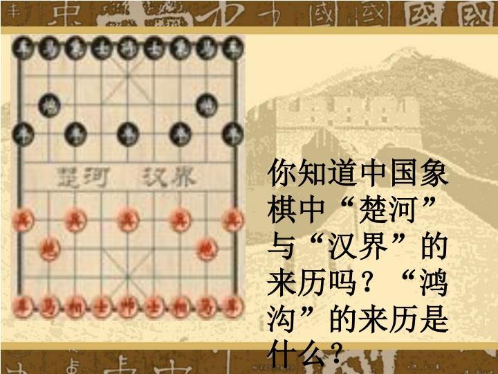 """你知道中国象棋中""""楚河""""与""""汉界""""的来历吗?""""鸿沟""""的来历是什么?"""