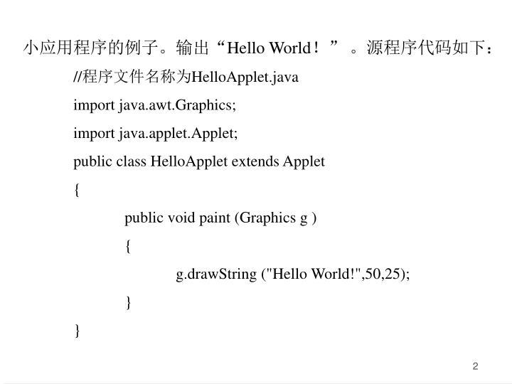 """小应用程序的例子。输出"""""""
