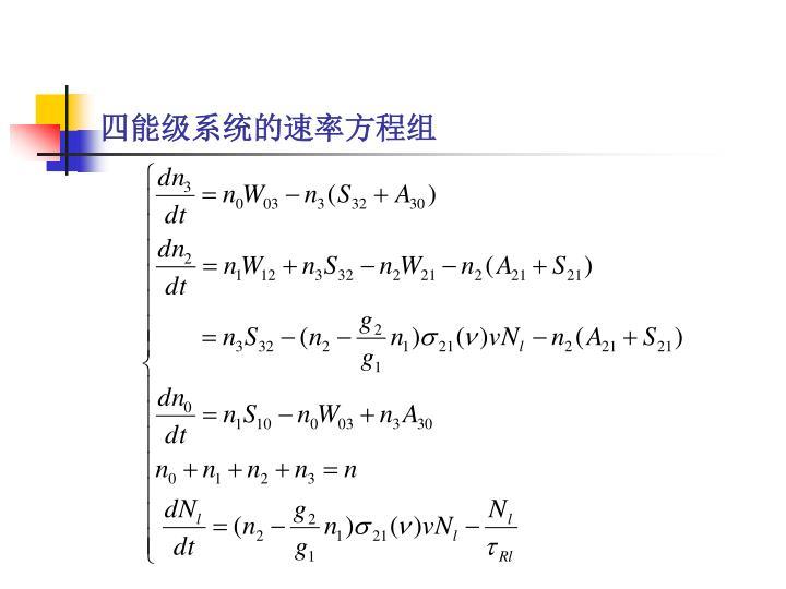 四能级系统的速率方程组