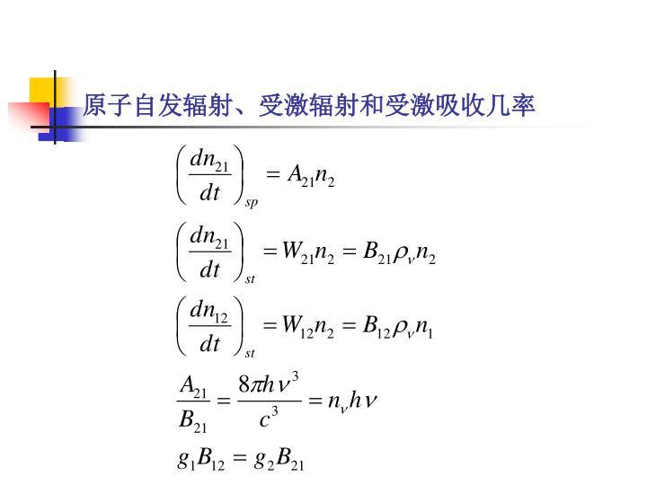 原子自发辐射、受激辐射和受激吸收几率