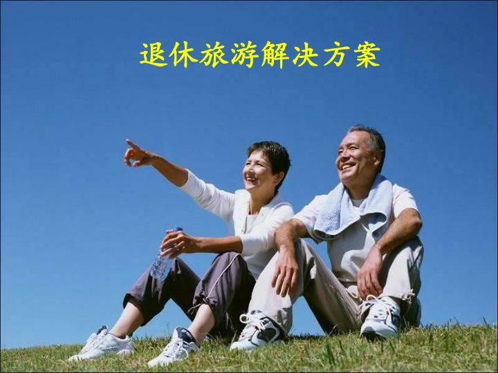 退休旅游解决方案