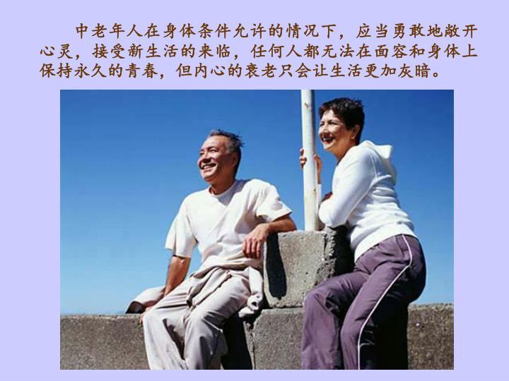 中老年人在身体条件允许的情况下,应当勇敢地敞开心灵,接受新生活的来临,任何人都无法在面容和身体上保持永久的青春,但内心的衰老只会让生活更加灰暗。