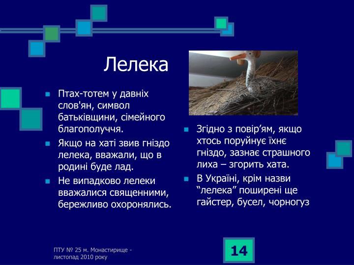 Птах-тотем у давніх слов'ян, символ батьківщини, сімейного благополуччя.