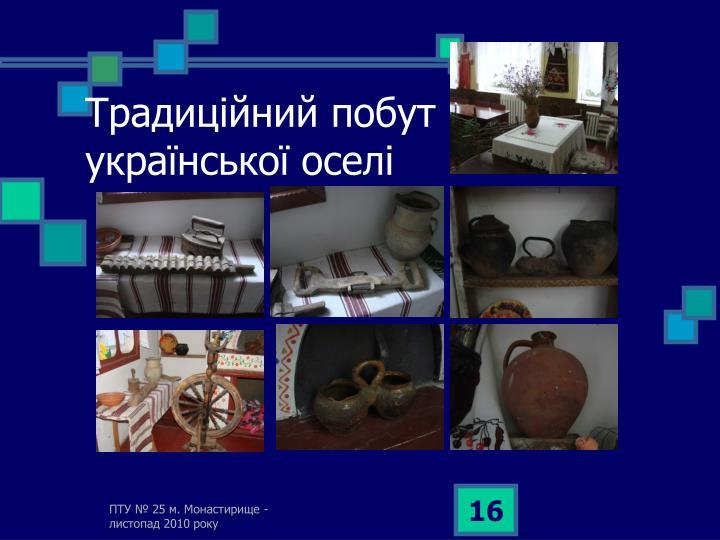 Традиційний побут української оселі