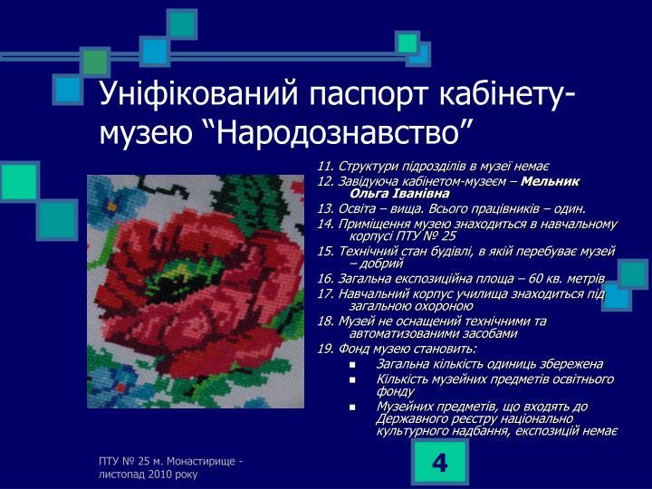 """Уніфікований паспорт кабінету-музею """"Народознавство"""""""