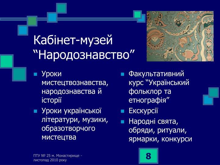 Уроки мистецтвознавства, народознавства й історії