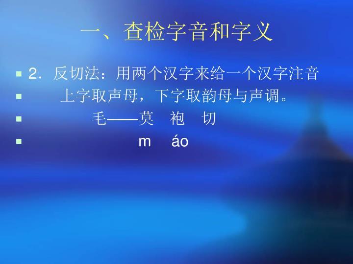 一、查检字音和字义