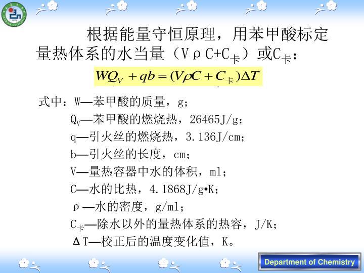 根据能量守恒原理,用苯甲酸标定量热体系的水当量(