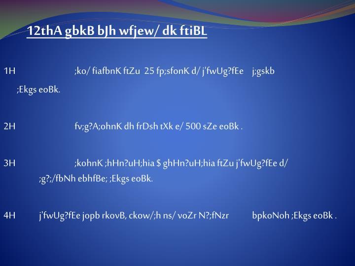 12thA gbkB bJh wfjew/ dk ftiBL