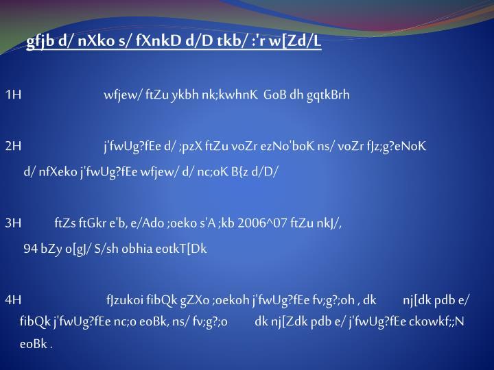 gfjb d/ nXko s/ fXnkD d/D tkb/ :'r w[Zd/L