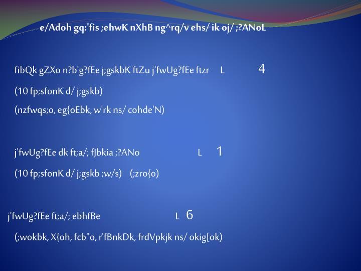 e/Adoh gq:'fis ;ehwK nXhB ng^rq/v ehs/ ik oj/ ;?ANoL