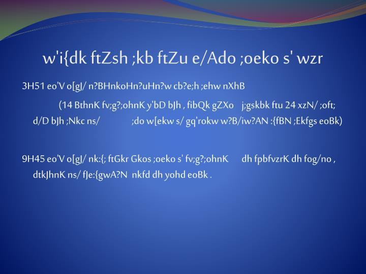 w'i{dk ftZsh ;kb ftZu e/Ado ;oeko s' wzr