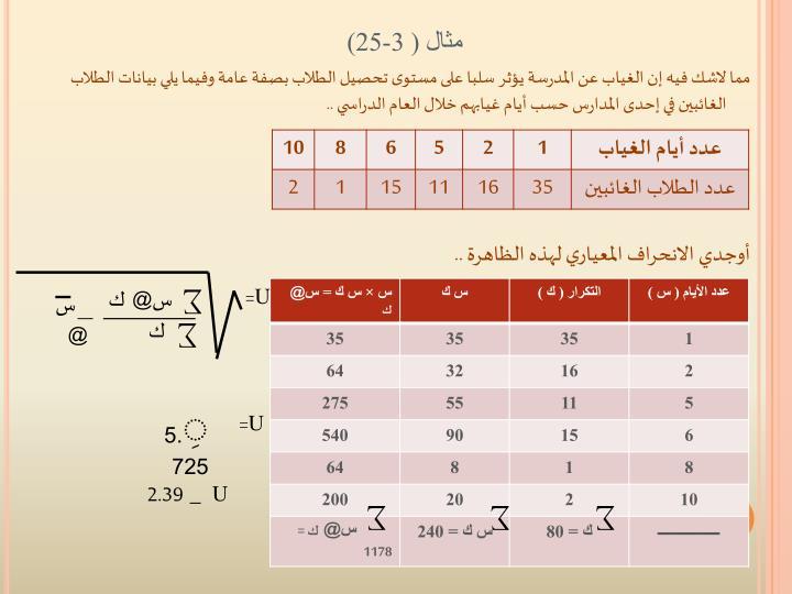 مثال ( 3-25)