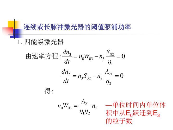连续或长脉冲激光器的阈值泵浦功率